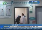 """致敬抗疫英雄 市一院为援鄂医疗队队员开展公益""""摘镜""""活动"""