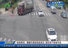 惊险瞬间:槽罐车遭遇视线盲区 骑车男子被卷车底
