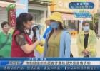 【共建文明城市 共享美好生活】市妇联组织志愿者开展垃圾分类宣传活动