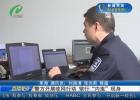 """警方开展收网行动 银行""""内鬼""""现身"""