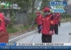 清江浦区长东街道:加强环境整治 助推全国文明城市创建