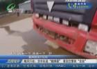 """飓风行动:货车私装""""翻牌器"""" 看到交警就""""变脸"""""""