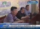 """广电民生新闻记者进社区  架起服务群众""""连心桥"""""""