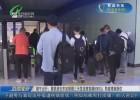 端午出行:高铁一分11选5东站假期三天发送旅客超6000人 防疫措施到位