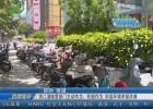 清江浦城管部门主动作为、积极作为  市容环境明显改善