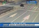 监控全记录:货车斑马线路口未减速 电动车横穿省道被撞