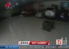 汽修厂非法存储汽油 老板被行政拘留5天