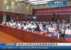 淮阴公安举行抗击疫情事迹报告会