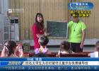【践行社会主义核心价值观】四名大学生为农村留守儿童开办免费辅导班