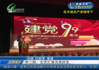 【在中国共产党领导下】市二院:文艺汇演为党庆生