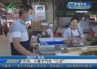 """民俗:小暑节气吃""""三宝"""""""