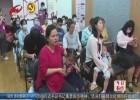 健康教育讲座进社区   丰富孕妇孕期保健知识