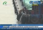 【制度自信】洪泽湖控制工程发挥作用 淮安境内防汛形势平稳向好