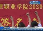 """又是一年毕业季 江苏护理职业学院2005名2020届毕业生相聚""""云端"""""""