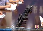 警方报道 淮安警方破获重大网络贩枪案