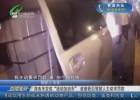 """商务车变成""""流动加油车"""" 被查获后驾驶人主动求罚款"""