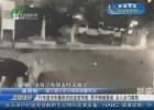 行车途中车篓雨衣绞进前车轮 男子倒地昏迷 众人合力救助
