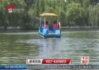 开展水上应急救援演练   保障游客游园平安
