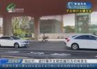 【不文明行为曝光台】闯红灯、逆行等不文明交通行为仍有发生