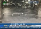 丑态百出  醉酒男子骑电动车加速撞击某单位大门