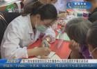 市二院专家到淮东社区卫生服务中心为社区居民开展义诊活动