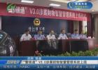 """""""警银通""""V3.0涉案财物智慧管理系统上线"""