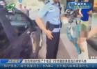 奶奶带娃时接了个电话 3岁男童脱离视线后横穿马路