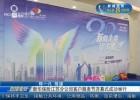 新华保险江苏分公司客户服务节开幕式成功举行