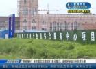 【走向我们的小康生活】明祖陵村:依托景区发展园区 多点着力、多措并举助力村民奔小康