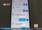 【诈骗新招】冒充QQ好友伪装视频通话    善良中学生被骗3800元