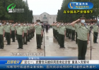 【在中国共产党领导下】迎七一:武警官兵瞻仰周恩来纪念馆 重温入党誓词