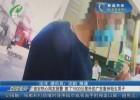 淮安热心网友报警 救了1500公里外的广东惠州轻生男子