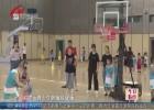 市篮协组织首次青少年篮球项目等级考试