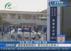 【清江浦警视】遭到宠物狗惊吓 男子打伤七旬老人