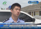 男子酒驾导致两名高中生受伤六辆轿车受损  弃车逃逸三天后终归案