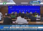 淮安市第十三届市直单位足球邀请赛月底开赛