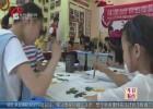 【七彩暑假】留守儿童学国画 感悟传统丰富生活