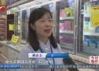 炎炎夏日冷饮销量创新高   贪吃易诱发胃肠道疾病