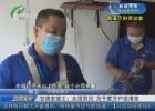 【高温下的劳动者】空调安装工:头顶烈日 为千家万户送清凉