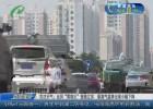 """关注天气:台风""""黑格比""""登陆江苏  最高气温将出现小幅下降"""