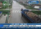 """十字路口未减速慢行 货车上演""""神龙摆尾"""""""
