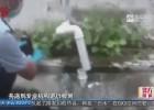 警方报道 印刷厂未办理排污许可直接排污 六人获刑