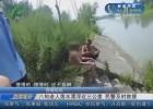 八旬老人落水漂浮近三公里 民警及时救援