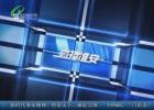 【清江浦警视】投资理财轻信网络高回报APP  女子被骗37万余元