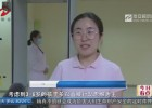 开学在即 幼儿园录制暖心防疫小视频迎接开学