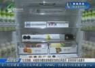 生活提醒:冰箱里冷藏的食物最好加热后再食用 否则容易引起腹泻