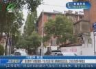 居民家中下水管道堵塞一个多月生活不便  淮海南路社区回应:已向区住建局申请改造