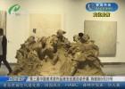 第三届中国美术奖作品淮安巡展活动开幕 持续到9月23号