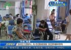 淮东社区卫生服务中心:将人性化服务做实做细  为社区居民健康保驾护航