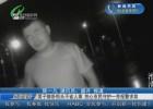 男子醉卧街头不省人事  热心市民守护一旁报警求助